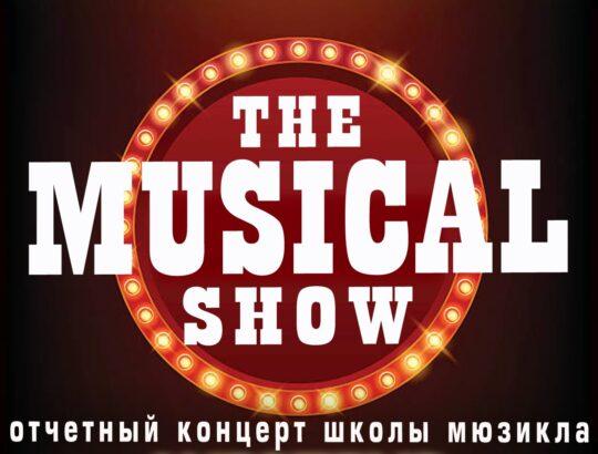 Отрывки из мировых мюзиклов в исполнении учеников школы мюзикла Westend