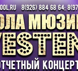 Отчетные концерты Школы мюзикла