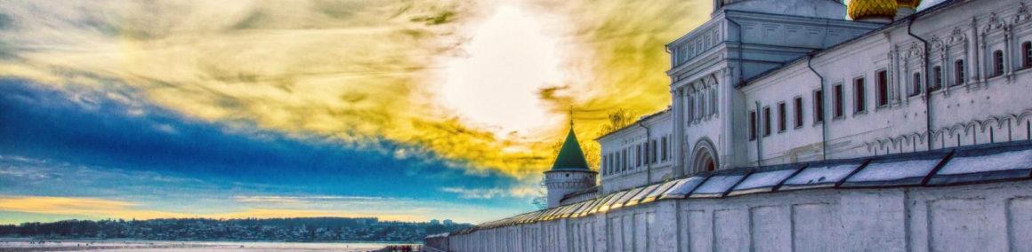Запись на поездку в Кострому